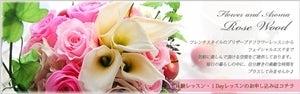 フレンチスタイル-Flower and Aroma Rose Wood-プリザーブドフラワー教室
