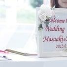 結婚式に出席☆の記事より