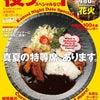 ノア掲載の雑誌が発売されました♪の画像