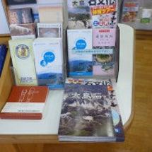 大島石のパンフレット