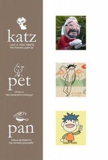 KATZ・PET・PAN(カッ・ペ・パン)