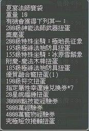 2013年6月更新各職業福袋中身説明(魔系).jpg
