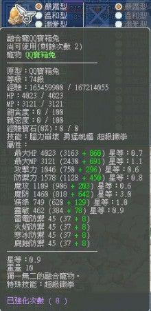 ペット変形融合うさたんBOX(ステ).jpg