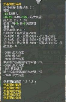 145生産セット装備詳細.jpg