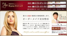 Kunoクリニック 院長ブログ-Kunoクリニック 評判・口コミ