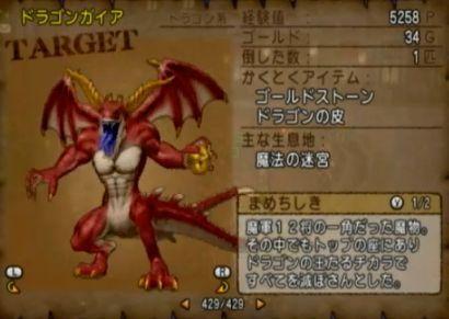 ガイア ドラゴン ドラクエ 10