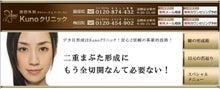 Kunoクリニック 院長ブログ-二重整形 東京 銀座