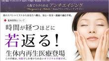 Kunoクリニック 院長ブログ-アンチエイジング(若返り)サイト 銀座