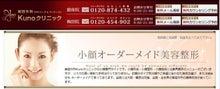 Kunoクリニック 院長ブログ-小顔形成 銀座 評判