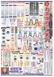 内山家具 スタッフブログ-20130705A