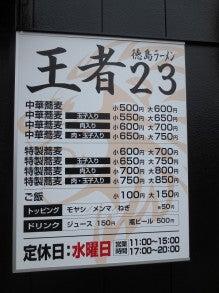 タクドラの金太郎2-徳島中華そば 王者‐23