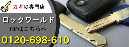 鍵のロックワールド★富山県内のお店です★