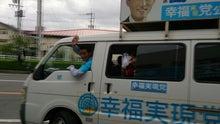 中島とおるのブログ 幸福実現党公認 参院選佐賀県選挙区候補-出発!
