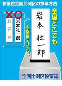 $岩本壮一郎の「挫折力」が日本を変える!-投票用紙