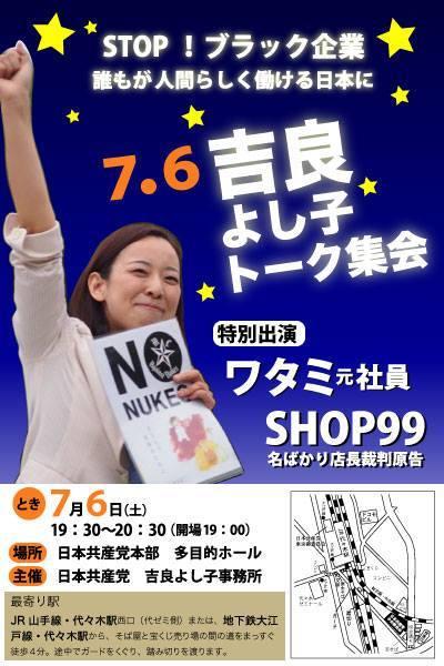 キラキラ☆サポーターズ(吉良よし子勝手連)ブログ-5-2