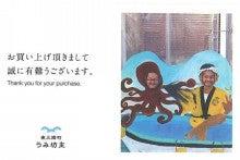 仙台のおいしいもの・宮城のおいしいものをご紹介-南三陸モアイ飴カード