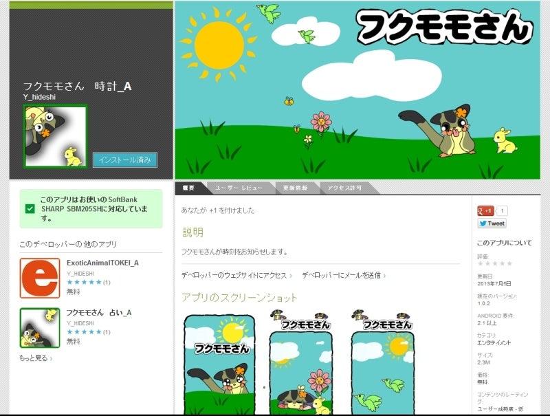 フクモモさんオフィシャルブログ