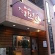 串cafe たまねぎ…
