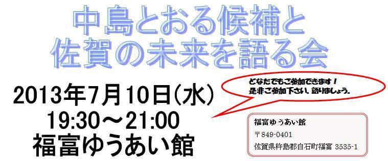 中島とおるのブログ 幸福実現党公認 参院選佐賀県選挙区候補-個人座談会