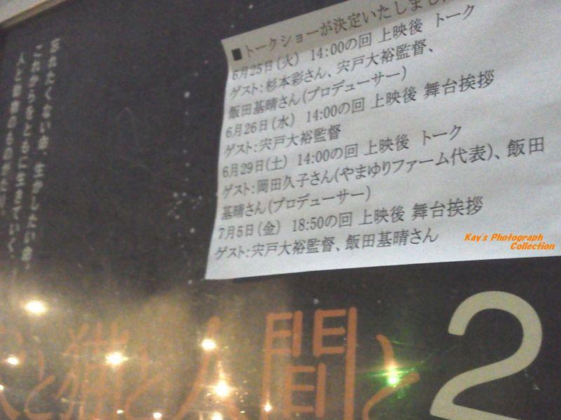 石塚恵子のおしゃべりモーニングのブログ-ユーロ最終日舞台挨拶b.jpg
