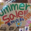 summer sal…