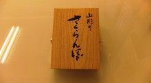 $目黒不動前『東京賃貸組』-木箱の・・・