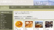中国大連生活・観光旅行ニュース**-WEB再作成中