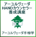 $NCCJ-ネイチャー・ケア・カレッジ・イン・ジャパン-アーユルヴェーダHANDカウンセラー