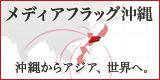 株式会社メディアフラッグ沖縄