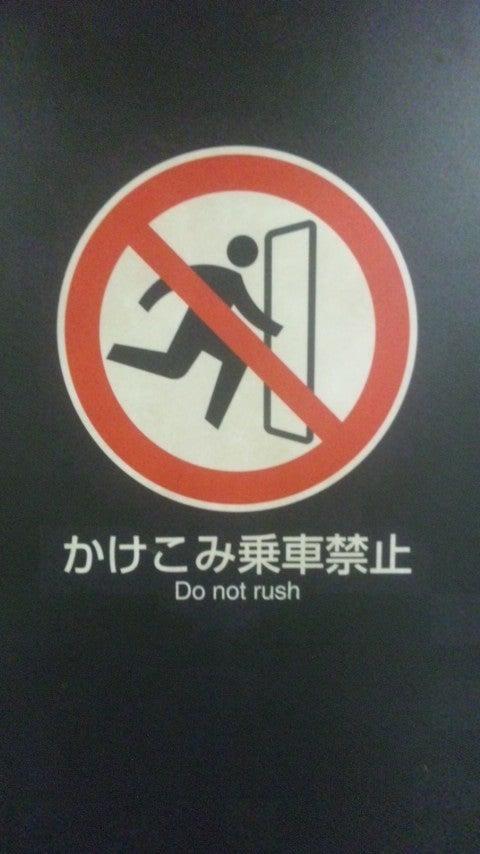 駆け込み禁止
