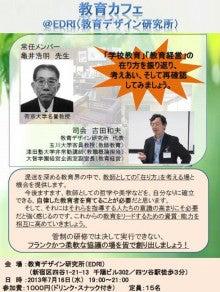 $EDRI@四谷-教育カフェ表