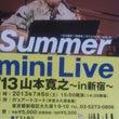 秋川百合の夏のミニラ…