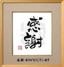 おもしろいで書(筆文字漢字アート)-感謝・ありがとうございます自由書