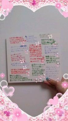小倉結衣公式blog    日替わり☆缶詰-130709_0121~010001.jpg