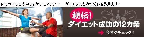 秘伝!ダイエット成功の12カ条!