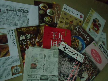 味噌玉日記-ご紹介に感謝