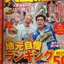 大山ウォーカー>>M…