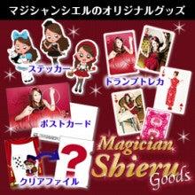 $女性マジシャン『Shieru(シエル)の手品師Style』