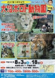 はこぱーくのブログ-大沼公園ポロト動物園