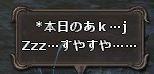 あくじ130710