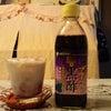 ブルーベリー黒酢キター!!の画像