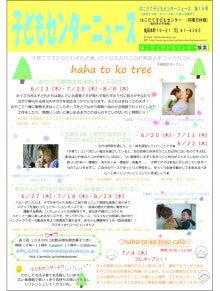 函館★親子レッスン&親子カフェ