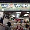 渋谷マルナンへの愛を語る…。の画像