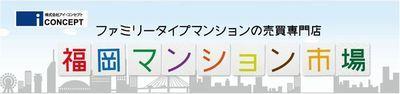 $福岡マンション市場のブログ