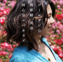 我那覇 美奈オフィシャルブログ「GANAHA'S DIARY」powered by アメブロ