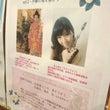 沖縄ミュージックナイ…
