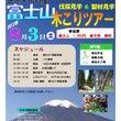 ●富士山木こりツアー…