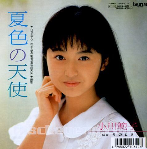 小川範子 「夏色の天使」 (1989...