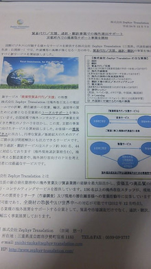 Zephyr Translation Co Ltdのブログ