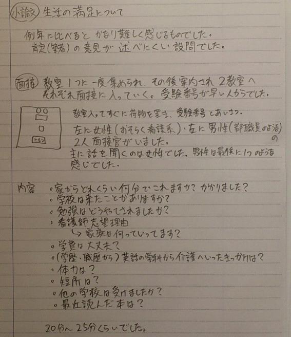 学校 志望 理由 書 専門